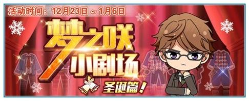 浪漫歌剧《偶像梦幻祭》圣诞小剧场开演!