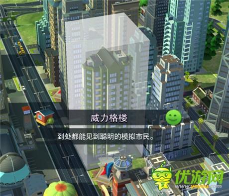 模拟城市我是市长手游怎么建造玻璃墙大厦