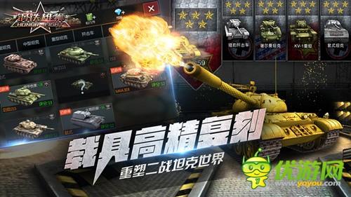 《钢铁雄狮》3月10日安卓不删档首发铁血来袭