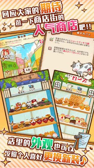 洋果子店ROSE 2手游官方版下载截图欣赏