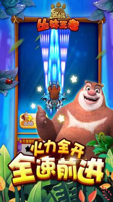 熊出没之丛林王者官方版手游下载截图欣赏