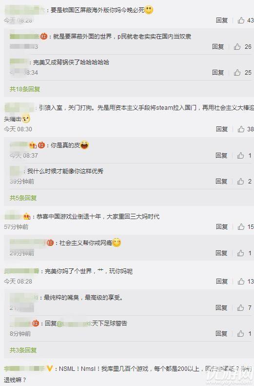 完美世界与V社达成合作 Steam将出中国版