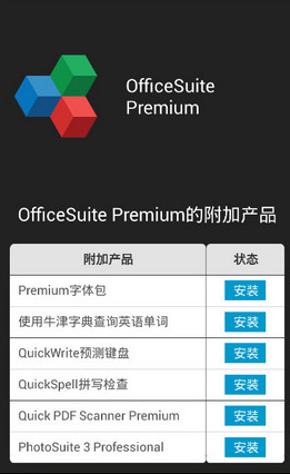 OfficeSuite破解版