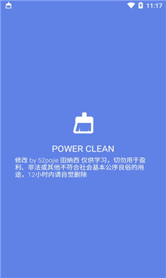 Power Clean破解版