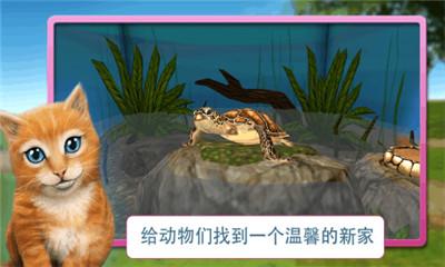 寵物世界3D我的動物救援所