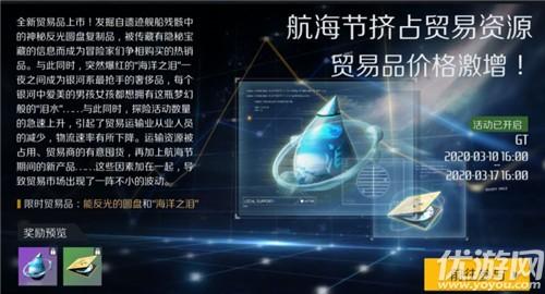 第二银河3月10日更新了什么 第二银河航海节活动开启